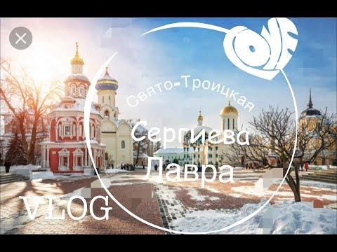 VLOG  Наш Сергиев Посад  Свято-Троицкая Сергиева Лавра ждёт 
