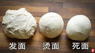 发面 烫面 死面 的区别和用途   面食基础