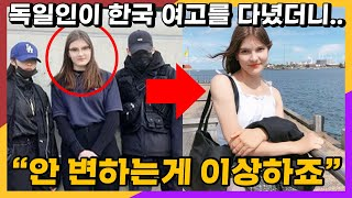 독일 소녀가 한국 여자 고등학교에 다니면서 생긴 충격적…