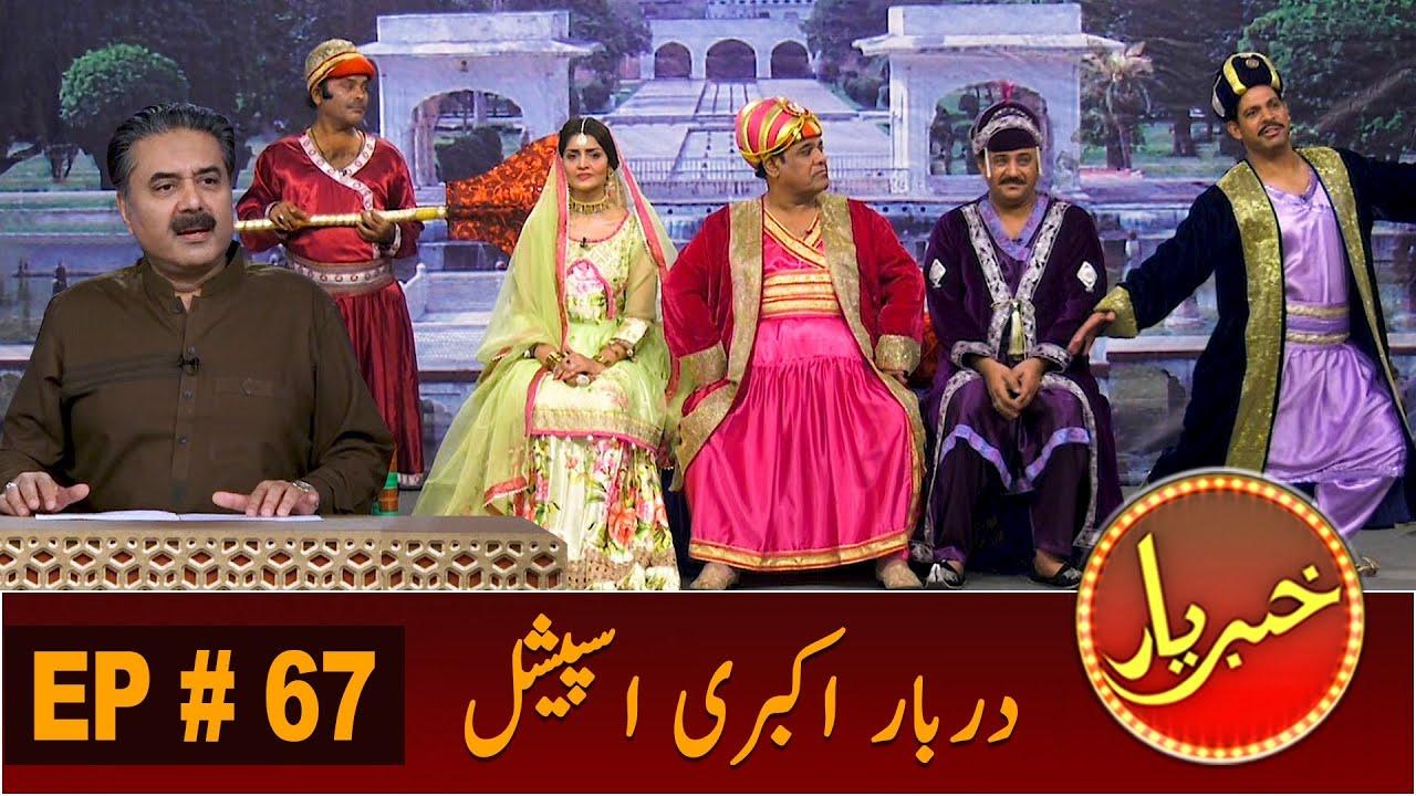 Khabaryar with Aftab Iqbal | New Episode 67 | 20 September 2020 | GWAI