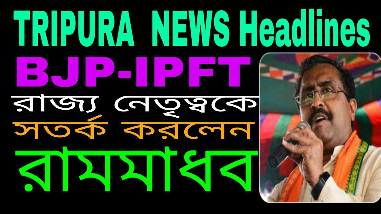 BJP LEADER Rammadhav's Visit in TRIPURA /রামমাধব  bjp-ipft নেতাদের  সতর্ক করলেন ।