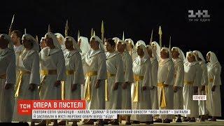 Укранц вразили виконанням опери Ада у ґгипт ЂЂЂ х уже запросили повторити виступ