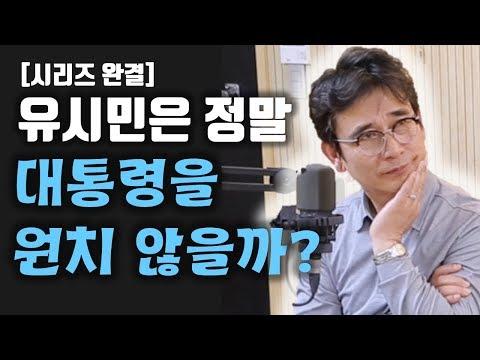 [매불쇼] 대선 출마 안 하십니까? 매불쇼에서 밝힌 유시민의 진짜 속내!(5부 완결)