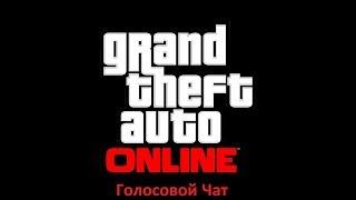 Налаштування голосового чату в GTA Online