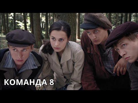 Команда 8 1 серия