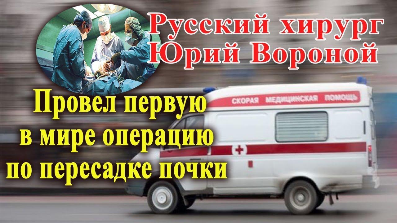 Русский хирург Юрий Вороной провел первую в мире операцию по ...