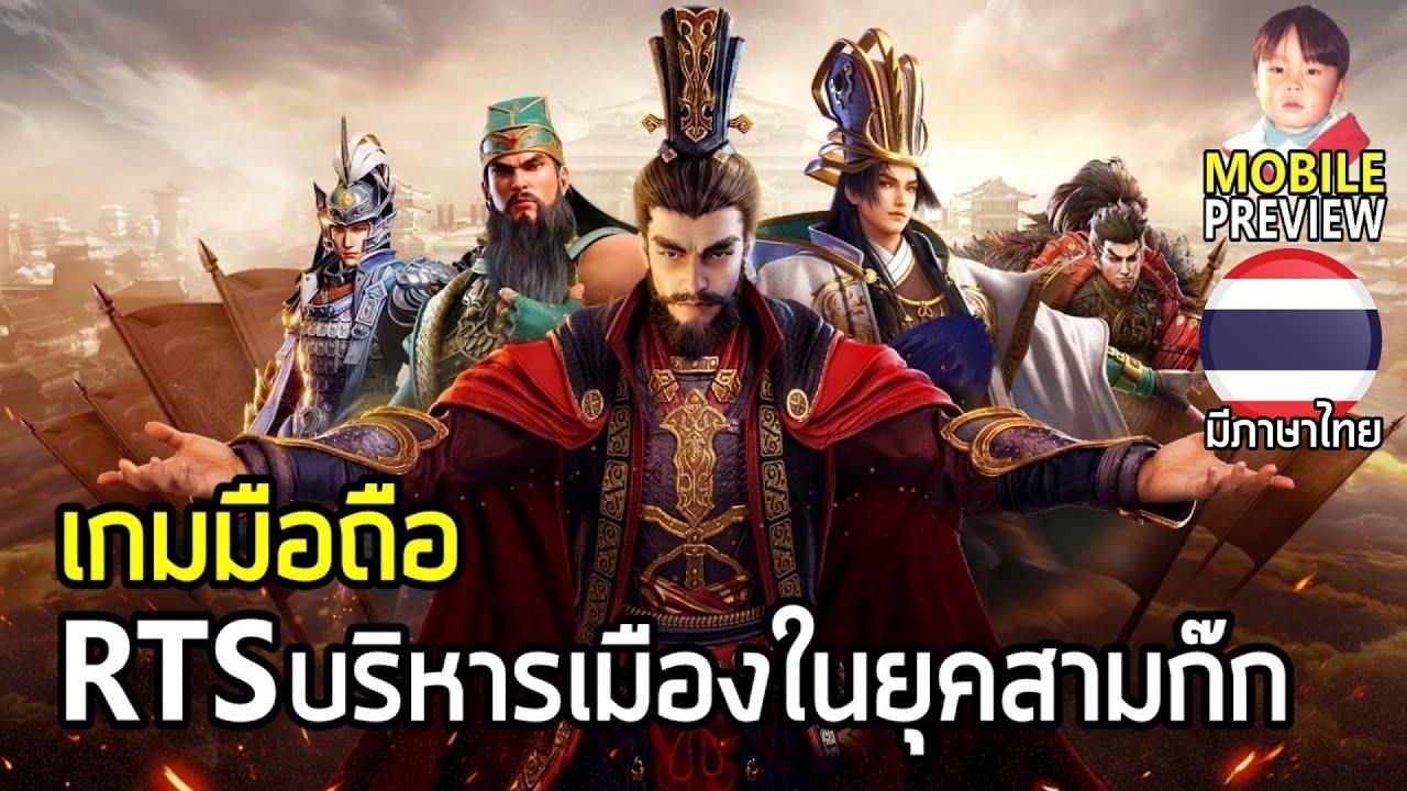 Epic War: Thrones เกมมือถือ RTS บริหารบ้านเมืองและกองกำลังทหารในยุคสงครามสามก๊ก พร้อมภาษาไทย