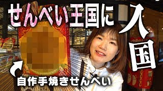 今回は「ゴールデンウィークおすすめスポット企画」ということで、ばかうけでお馴染みのBefco栗山米菓さんが運営する大人気観光スポット「新潟...