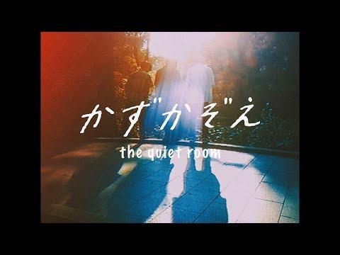 the quiet room / かずかぞえ [MV]