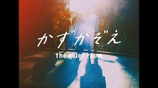 the quiet room / かずかぞえ [MV]