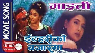 Itahari Bazar Ma Maitee Movie Song Shri Krishna Shrestha Jal Shah Niruta Singh Rajendra Khadgi