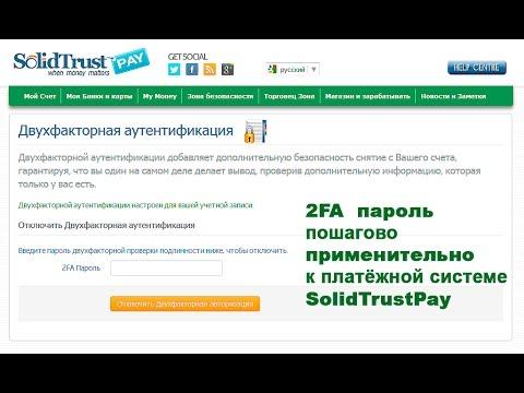 2FA  пароль пошагово применительно к SolidTrustPay