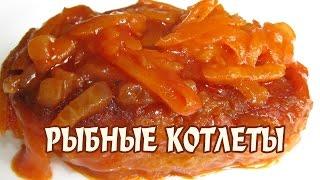 Рыбные котлеты в томатном соусе. Рыбные котлеты
