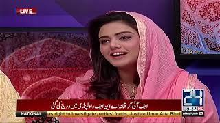 Ahtamam E Ramzan with Maya Khan  | 23 May 2017 | 24 News HD