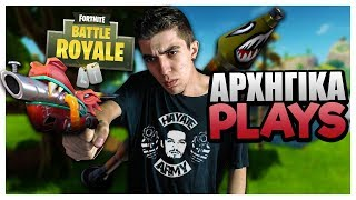 ΑΡΧΗΓΙΚΑ PLAYS! (Fornite Battle Royale)