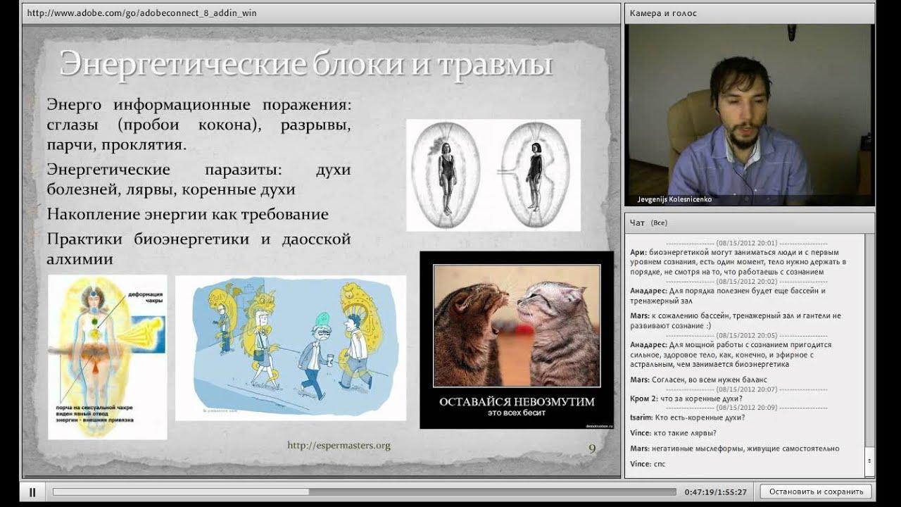 Школа магии: Касты и уровни развития сознания