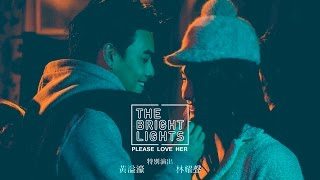 The Bright Lights -【 PLEASE LOVE HER 】Official Music Video