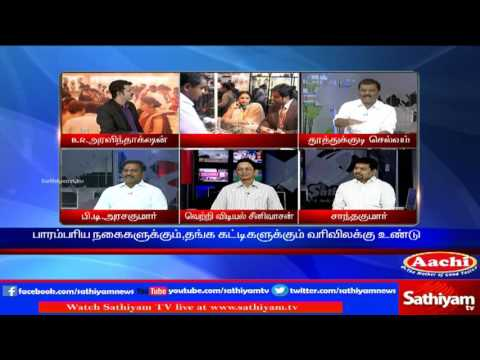 Sathiyam Sathiyame: The government imposed new restrictions on gold jewellery  | Part 2 | 1/12/16