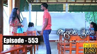 Deweni Inima | Episode 553 21st March 2019 Thumbnail