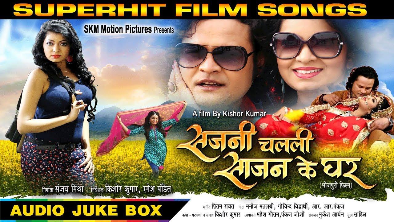 Bhojpuri Film Ke Superhit Gane 2019 Sajani Chalali Sajan Ke Ghar Audio Juke Box