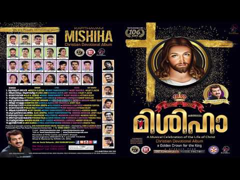 Kurukipokatha | Album Karthavam Mishiha | Karaoke With Lyrics | Without Chorus