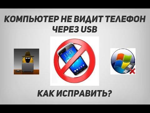 Почему компьютер не видит телефон, планшет или флешку и как исправить