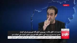 LEMAR News 05 November 2015 /۱۴ د لمر خبرونه ۱۳۹۴ د لړم