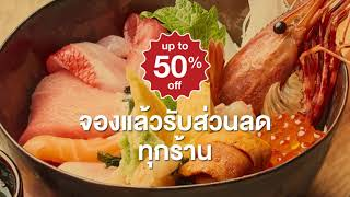 eatigo - จองส่วนลดร้านอาหาร screenshot 2
