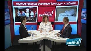 """Филип Петровски и Стојанче Ангелов во """"Само вистина"""" 12.09.2018"""