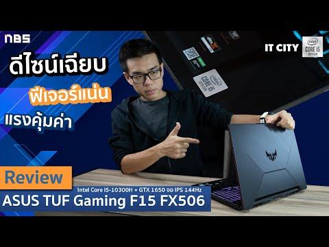 Review – ASUS TUF Gaming F15 FX506 สเปก Intel Core i5-10300H + GTX 1650 จอ IPS 144Hz แรงคุ้มค่า