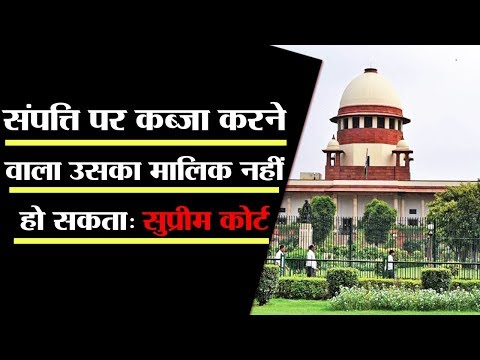 Property holder cannot be owner of property: Supreme Court