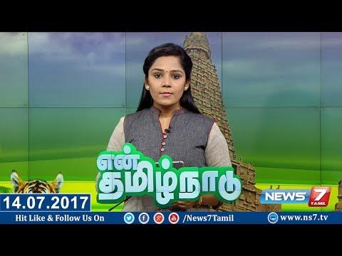 En Tamilnadu News   14.07.2017   News7 Tamil