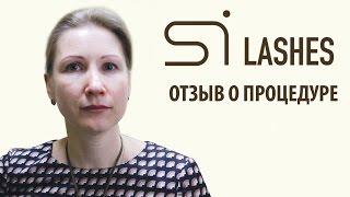 Отзыв о процедуре ламинирования ресниц Si Lashes(Новая линия профессиональной косметики ламинирования ресниц Si Lashes – это результат научных исследований,..., 2016-05-24T11:22:22.000Z)