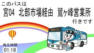 川崎市バス宮04系統鷲ヶ峰営業所行 始発音声