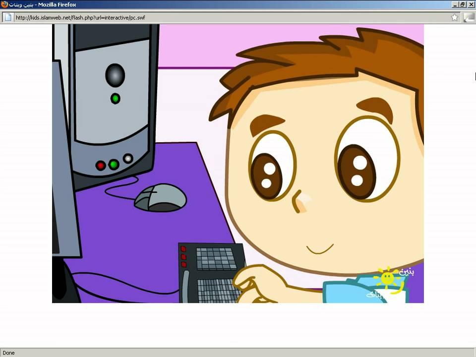 استخدام الكمبيوتر Avi Youtube