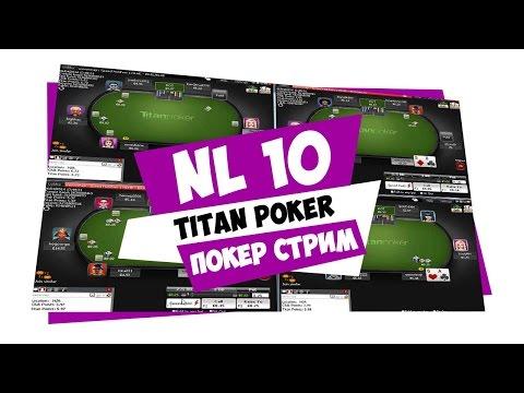 Лайв сессия NL10 Titan Poker | Покер стрим НЛ10