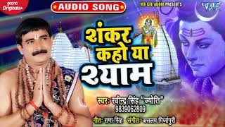 #Ravinder Singh Jyoti | शंकर कहो या श्याम | Shankar Kaho Ya Shyam | Superhit Shiv Bhajan 2020 Song