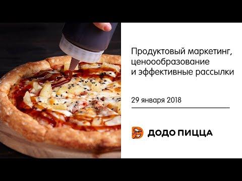 Продуктовый маркетинг, ценообразование и эффективные рассылки. 29 января 2018