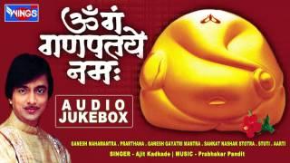 Om Gan Ganpataye Namah - Ganesh Mantra -Ganesh Gyatri -Gnaesh Aarti By Ajit Kadkade