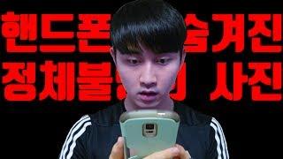 여러분 핸드폰에 정체불명의 사진이 숨어있습니다...! : 비썹Bssup