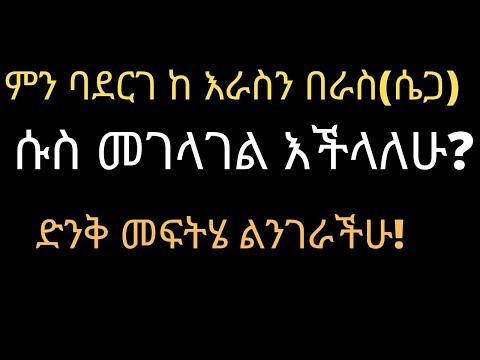 Ethiopia#ምን ባደርግ ከ እራስን በራስ ማርካት(ሴጋ) ሱስ መገላገል እችላለሁ? ድንቅ መፍትሄ ልንገራችሁ!# eyoha entertemt#ethiopianfilm