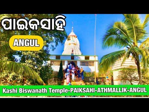 ପାଇକସାହି-paiksahi-kashi-biswanath-temple,-lord-shiva-and-goddess-parbati-,-kali-mandir,