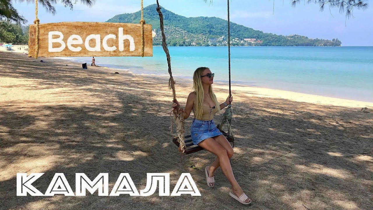 Пляж Камала на Пхукете (Kamala beach Phuket). Пхукет в Апреле - YouTube
