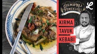 😋😋Dünya tarihinin en nefis tavuk yemeği tarifi Kırma Tavuk Kebabı  Osmanlı Yemekleri