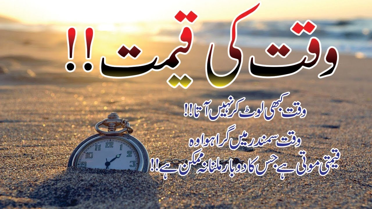 Waqt ki keemat best lines in hindi urdu with voice and ...