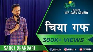 Chiya Guff (चिया गफ) | Nepali Stand-Up Comedy | Saroj Bhandari | Nep-Gasm Comedy