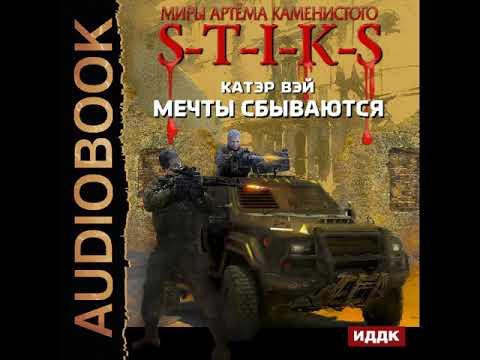 """2001438 Аудиокнига. Вэй Катэр """"Миры Артёма Каменистого. S-T-I-K-S. Мечты сбываются. Книга 1"""""""