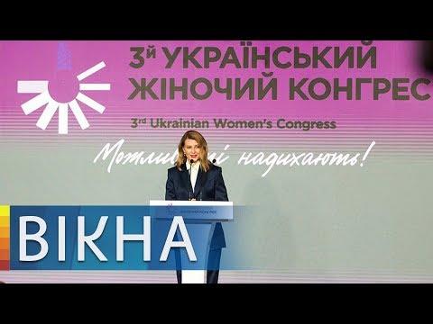 Елена Зеленская открыла Третий Украинский Женский Конгресс. Как все прошло   Вікна-Новини