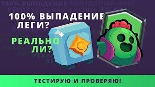 100% СПОСОБ ВЫБИТЬ ЛЕГЕНДАРКУ В BRAWL STARS