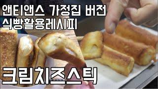 앤티앤스 크림치즈프레즐 만들기, 식빵요리, 식빵활용